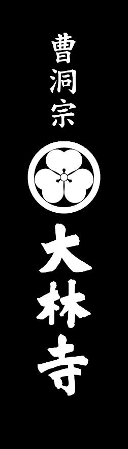曹洞宗 大林寺